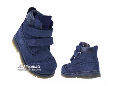 Ботинки зима 510(80) темно-синие